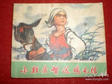 文革,彩色连环画《小柱头智送鸡毛信》一版一印。