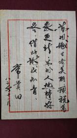 著名相声表演艺术家常贵田墨迹。
