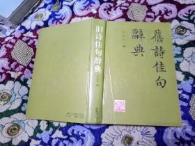 旧诗佳句辞典