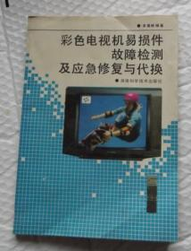 彩色电视机易损件故障检测及应急修复与代换