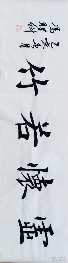 冯圣科书法-虚怀若竹