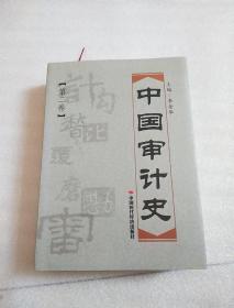 中国审计史第二卷