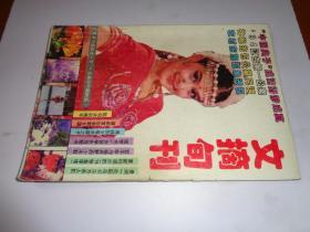 文摘旬刊-1994【合订本】下