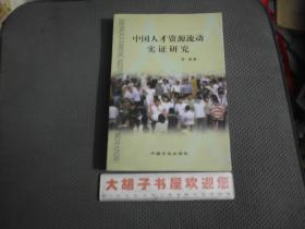 中国人才资源流动实证研究 (仅印600册)