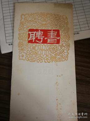 聘书、【特聘请'陈鲤庭;同志为中国电影金鸡奖第一届评选委员】