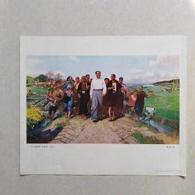 1977年年画《毛主席视察广东农村》8开 一版一印