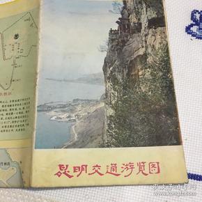 1982年昆明交通游览图