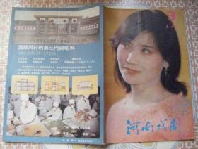 河南戏剧1985年第3期