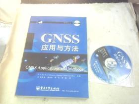 GNSS应用与方法《带光盘》