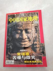 中国国家地理2004-4
