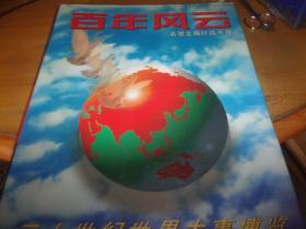 百年风云 二十世纪世界大事博览