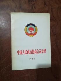 【中国人民政治协商会议章程 1982   16开