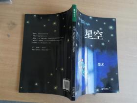 星空:The Starry Starry Night【实物拍图 品相自鉴】