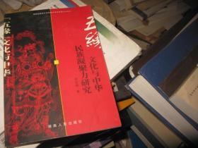 五缘文化与中华民族凝聚力研究