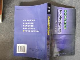中文专业论文写作导论