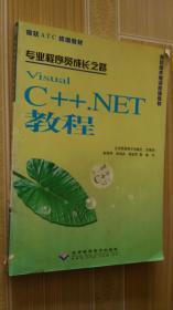 Visual C++.NET教程