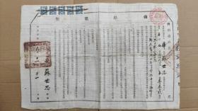 民国地契房照类-----中华民国36年山东省济南市政府