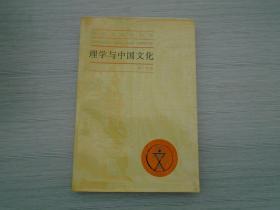"""理学与中国文化:中国文化史丛书(大32开平装1本,扉页有原藏书人""""著名学者""""签名,原版正版书,详见书影)"""