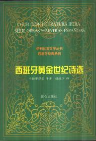 伊比利亚文学丛书西班牙经典系列 西班牙黄金世纪诗选