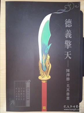 德义擎天——陈泽胜见真书画(陈泽胜签赠张橹)