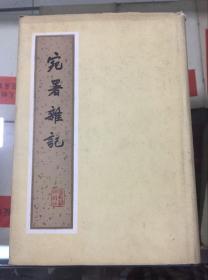 宛署杂记(83年初版 精装       )