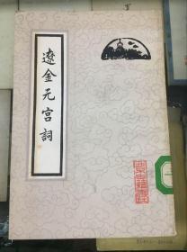 辽金元宫词(88年初版)