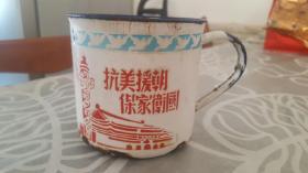 50年代的老搪瓷缸 抗美援朝保家卫国 赠给最可爱的人中国人民赴朝慰问团。实物品相尺寸如图,由于年代久远,搪瓷缸子已经有掉漆磕碰磨损老旧污渍瑕疵,具体细节见图自定