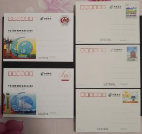2018年 《金彩盤州》《多彩貴州》 《賀州長壽閣》 普通郵資明信片 各一枚 及 JP243 《中國工程物理研究院成立60周年》紀念郵資明信片一套兩枚     全新明信片  集郵總公司   發行量少