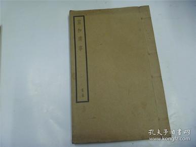 民国中华书局白纸精印四部备要《宣和遗事》1册全