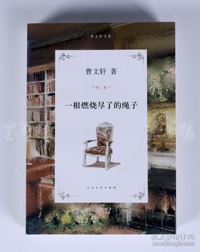 著名作家、北京作家协会副主席,北京大学教授 曹文轩 2011年签赠《一根燃烧尽了的绳子》一册(人民文学出版社 2011年版) HXTX104861