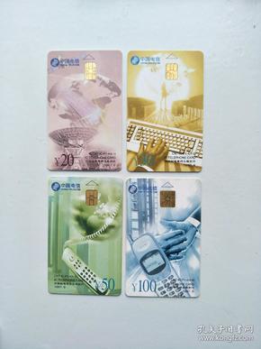 电信ic卡 电话卡 ic-p1(4全) 套卡