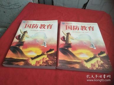 国防教育【2012年,1——12期,2册】平装合订本