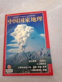 中国国家地理2002-2