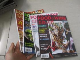 美食与美酒2012年第1.2.7.12期  4册合售   21-1
