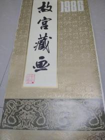1986年故宫藏画挂历