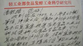 """1989年""""工程院院士、评委、酒界大师-秦含章""""信稿2页"""