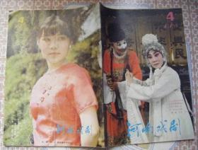 河南戏剧1985年第4期