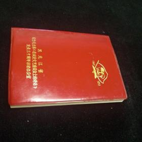 老日记本。(黑龙江省纪念毛主席在延安文艺座谈会上讲话发表30周年活动办公室)1942-1972。