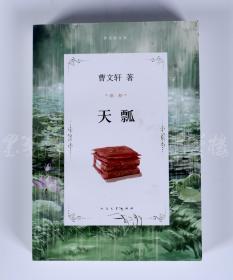 著名作家、北京作家协会副主席,北京大学教授 曹文轩 2011年签赠《天瓢》一册(人民文学出版社 2011年版) HXTX104860