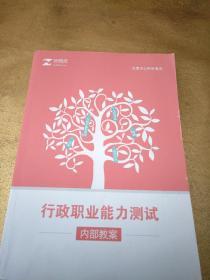 天津市事业单位 行政职业能力测试