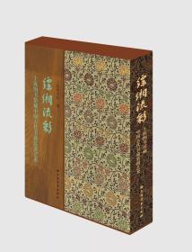 縹緗流彩—上海圖書館藏中國古代書籍裝潢藝術(現貨)