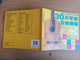 30天学会吉他弹唱【实物拍图 品相自鉴 带光盘】