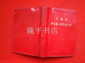 兰州市第九届人民代表大会 笔记本(内有药方)