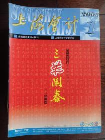 上海会计杂志2003-1上海会计编辑部 S-273