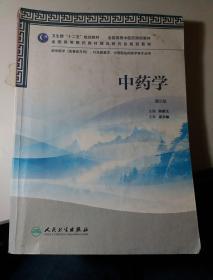 中药学 第2版