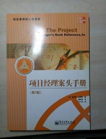 项目经理案头手册(第3版)