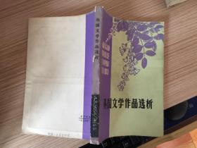 外国文学作品选析