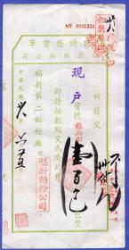 饮食专题----民国发票单据----民国38年上海福新面粉厂发货运输单326, 贴税票11张