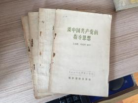 谈中国共产党的指导思想