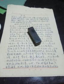 六十年代  老红军 刘庆正 革命经历自传一份  经历非常丰富